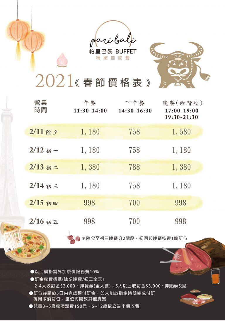 2021農曆春節期間餐價